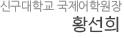 신구대학교 국제어학원장  황선희